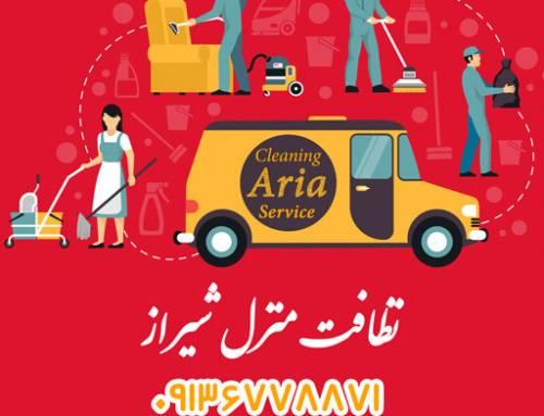 نظافت منزل شیراز با قیمت نظافتچی شیراز