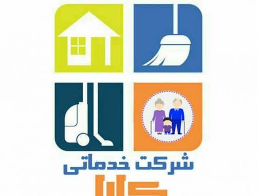 شرکت نظافتی کارا در سراسر آذربایجان شرقی