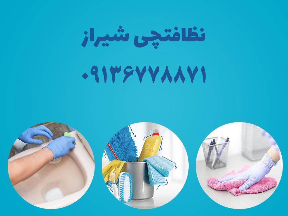 نظافتچی شیراز shiraz janitor cleaner