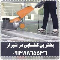 بهتین کفسابی در شیراز