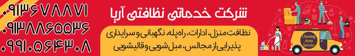 شرکت خدمات نظافتی آریا در شیراز