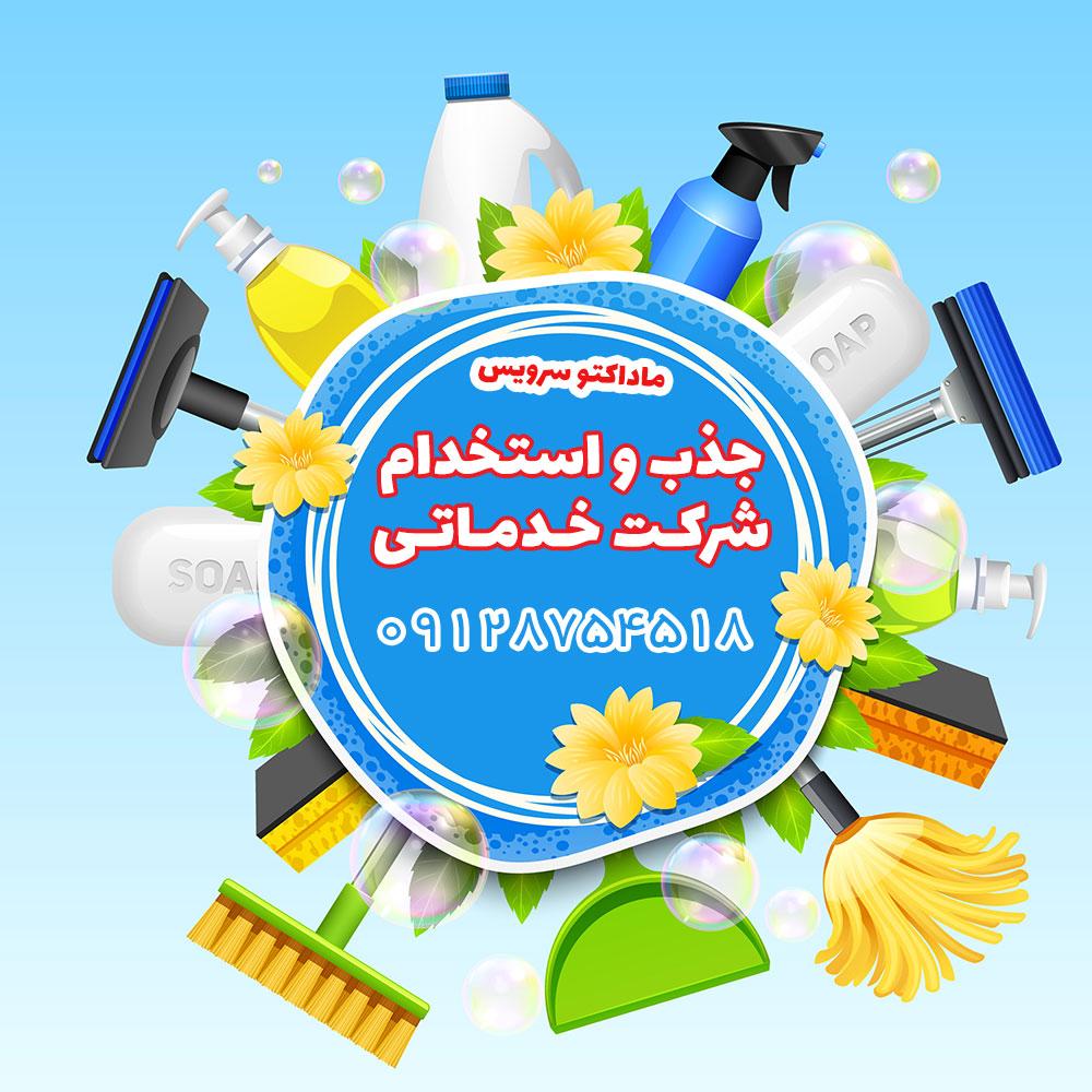 استخدام شرکت نظافتی