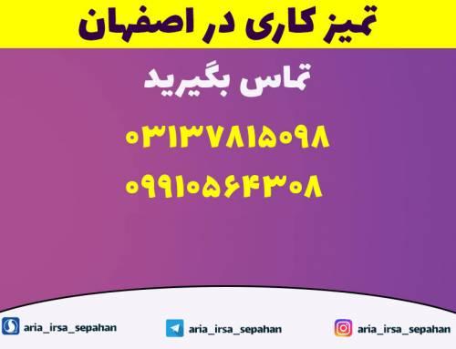 تمیزکاری منزل در اصفهان