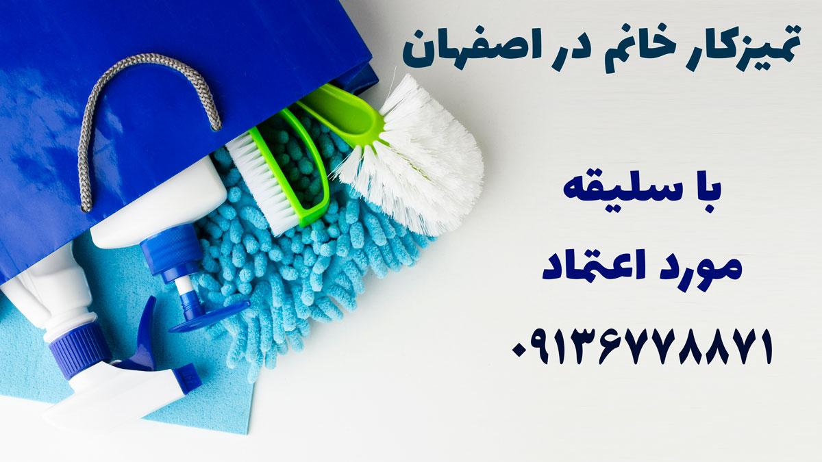 تمیزکار خانم در اصفهان