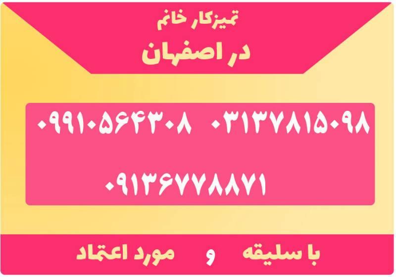 تمیزکار خانم در شرکت خدماتی اصفهان
