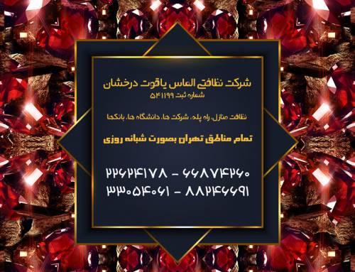 شرکت نظافتی الماس یاقوت درخشان تهران