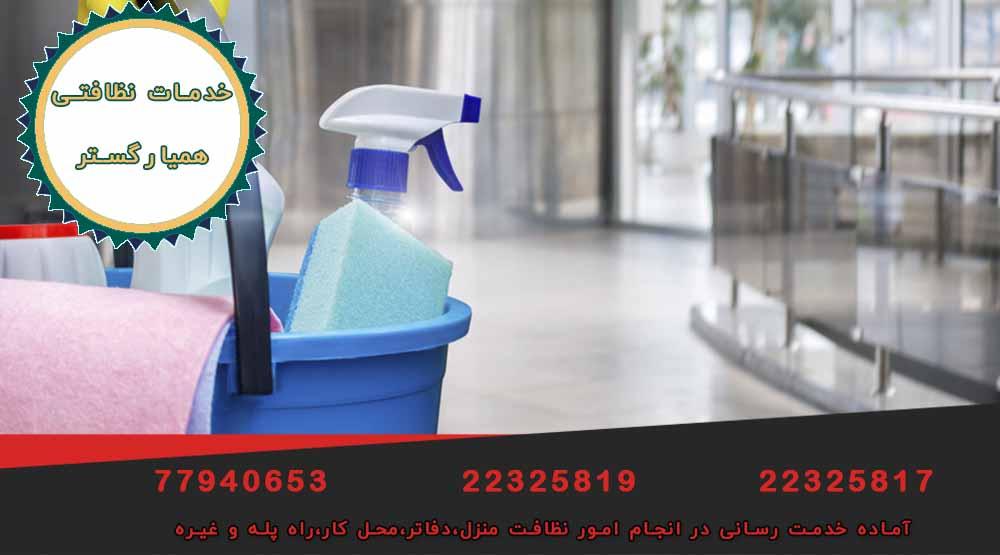 شرکت خدمات نظافتی تهرانپارس