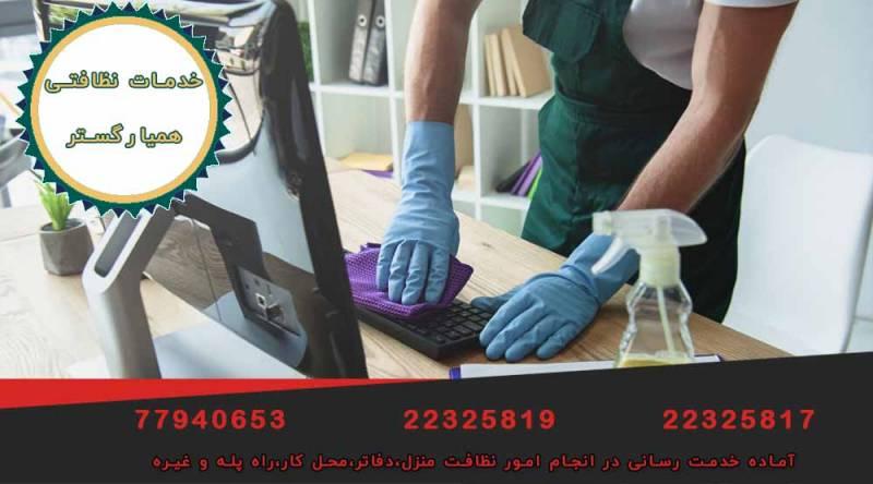 خدمات نظافتی در دفاتر و محل کاردر نیاوران با همیارگستر