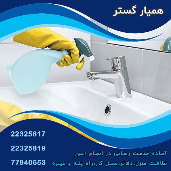 نظافت منزل در سیدخندان