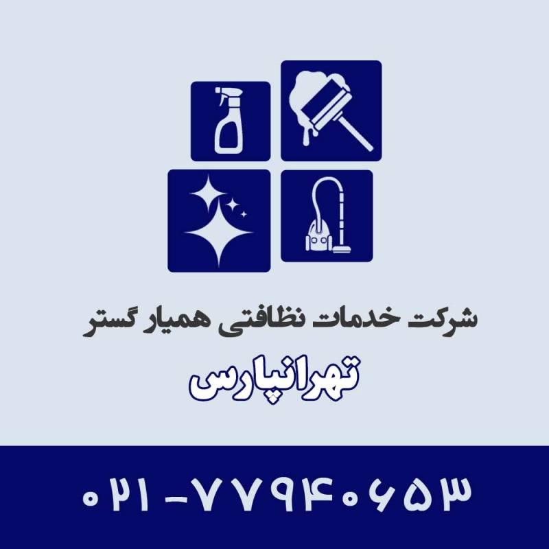 خدمات نظافت منزل تهرانپارس