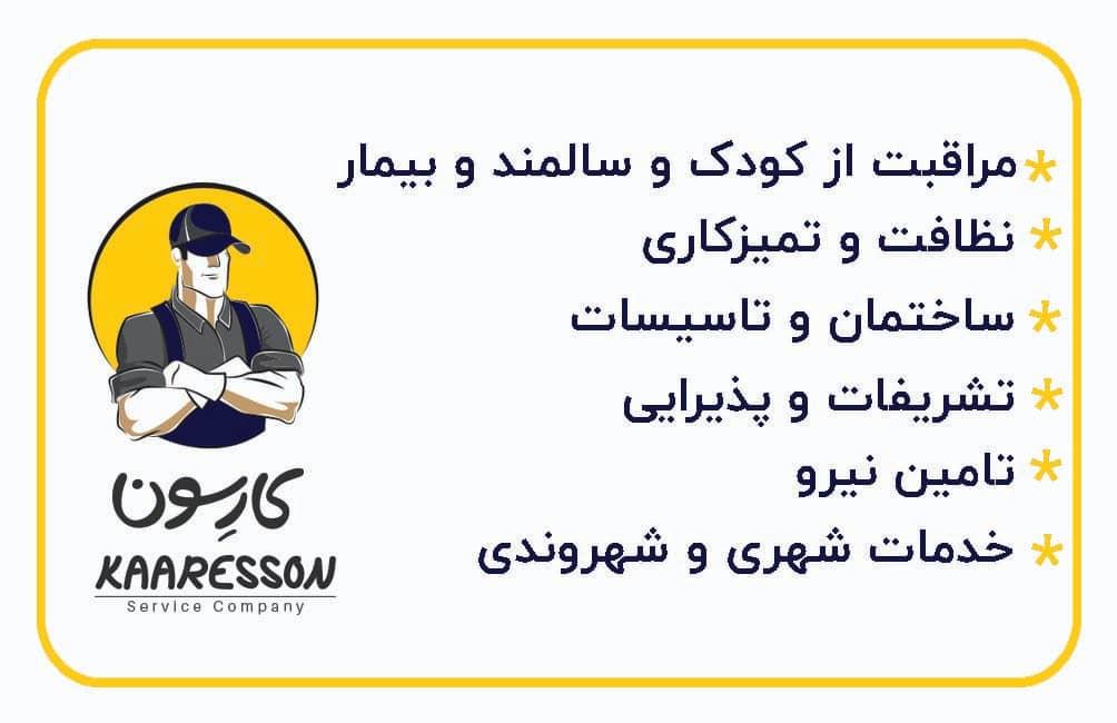 شرکت خدمات نظافتی کارسون اصفهان