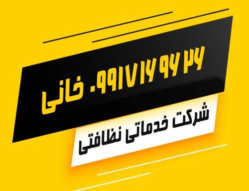 دفتر خدمانی خانی : شرکت خدمات نظافت منزل در بوشهر