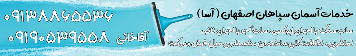 شرکت خدماتی نظافتی کارسون اصفهان
