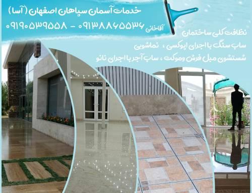 کف سابی سنگ و آجر در اصفهان | سنگ ساب اصفهان