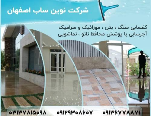کف سابی سنگ و آجر در اصفهان | شرکت نوین ساب