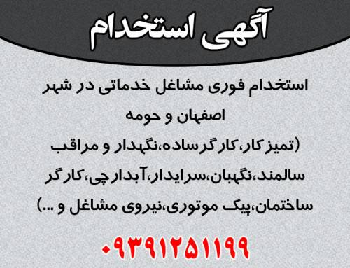 استخدام مشاغل خدماتی در اصفهان