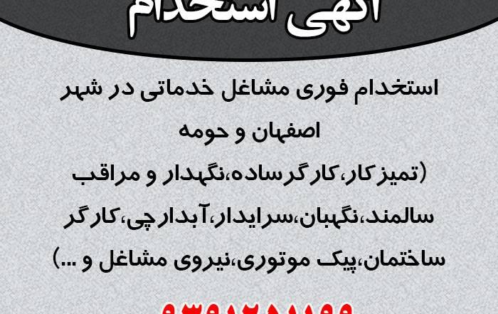 آگهی استخدام اصفهان