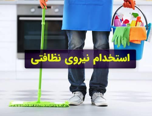 استخدام نظافتچی، نیروی نظافتی و خدماتی