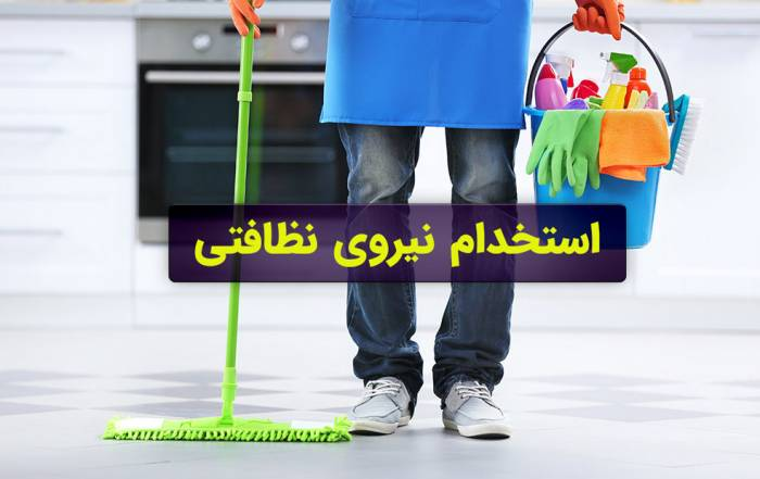 استخدام نیروی نظافتی