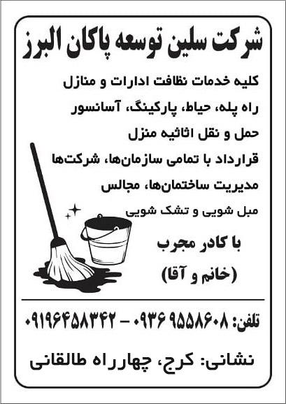 شرکت خدماتی ، خدمات نظافت و مبل شویی در کرج ، گوهردشت و حومه