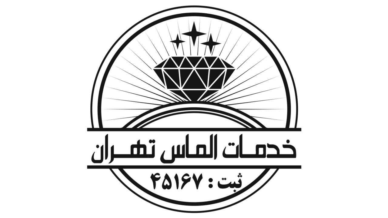 شرکت خدمات نظافتی الماس طهران
