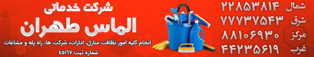 شرکت خدماتی نظافتی الماس طهران