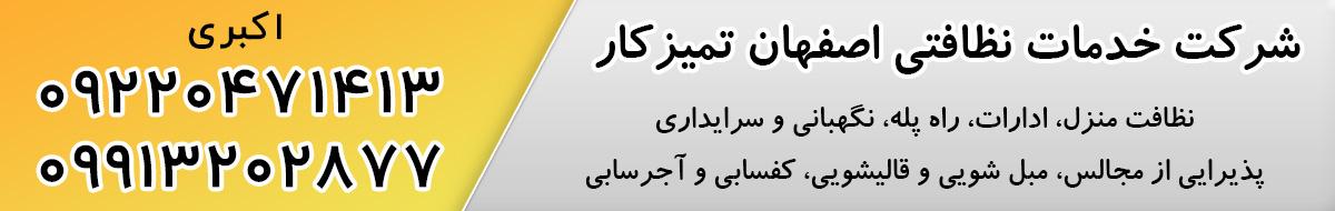 شرکت خدماتی نظافتی اصفهان تمیزکار