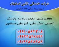 شرکت خدماتی نگین اصفهان