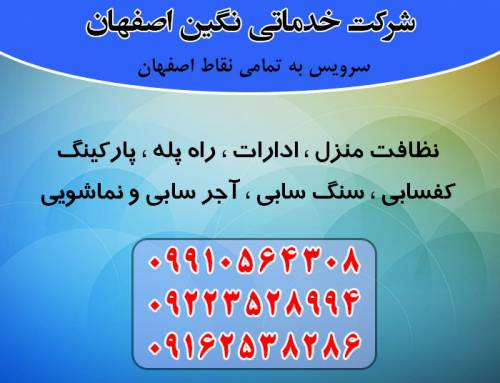 شرکت خدمات نظافتی نگین اصفهان