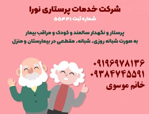 خدمات نگهداری سالمند شبانه روزی و مراقبت از کودک در تهران، کرج و شهریار