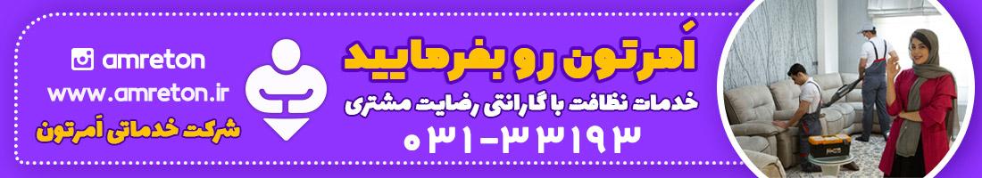 شرکت خدماتی و تمیزکاری اصفهان