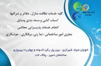 شرکت خدمات نظافتی آرش اصفهان