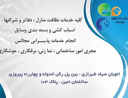 خدمات تمیزکاری منازل، راه پله، شرکت ها در اصفهان
