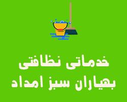 خدماتی نظافتی بهیاران سبز امداد