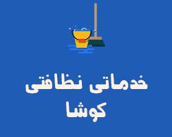 خدماتی نظافتی کوشا