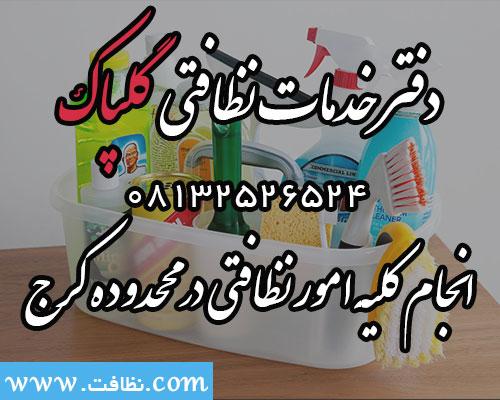 خدمات نظافتی گلپاک کرج