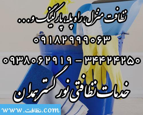 شرکت خدماتی نظافتی نور گستر همدان