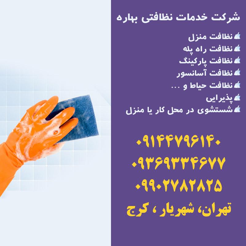 شرکت خدمات نظافتی در شهریار