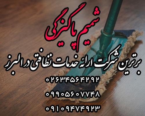شرکت خدمات نظافتی شمیم پاکیزگی البرز