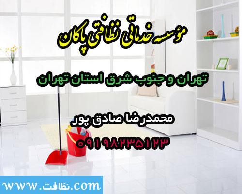 شرکت خدمات نظافتی پاکان تهران