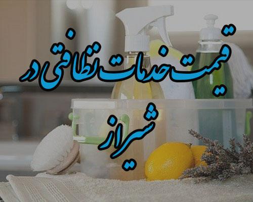قیمت خدمات نظافتی در شیراز