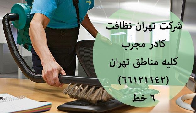 تهران نظافت TehranNezafat