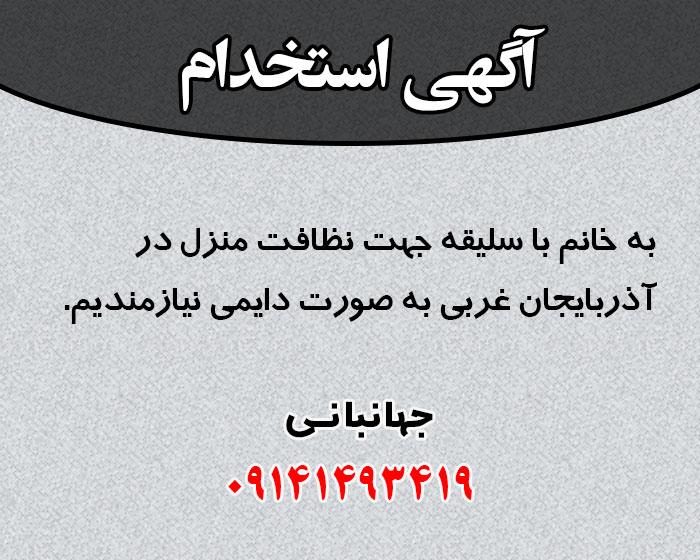 آگهی استخدام نظافتچی خانم در آذربایجان غربی