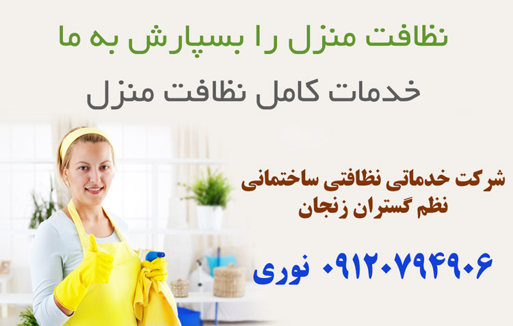 شرکت خدماتی نظافتی ساختمانی نظم گستران زنجان