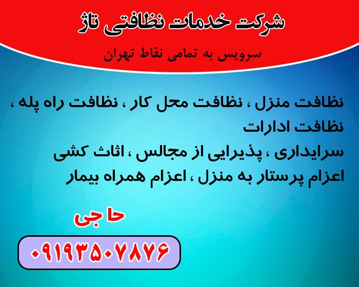 شرکت خدمات نظافتی تاژ تهران