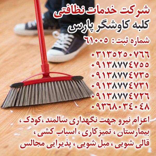 شرکت خدماتی نظافتی کلبه ی کاوشگر پارس