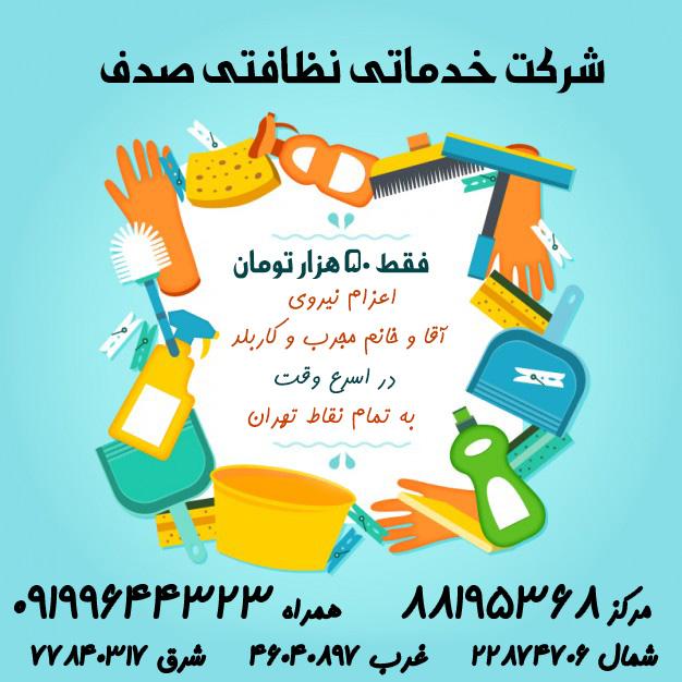 نظافت منزل در شمال، غرب، شرق و جنوب تهران