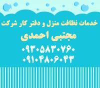 شرکت خدماتی نظافتی و نظافت منزل در کرج ، فردیس ، مهرشهر ، اندیشه ، عظیمیه