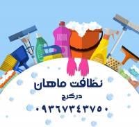شرکت خدماتی و نظافت منزل در کرج ، فردیس ، گوهردشت ، عظیمیه ، مهرشهر
