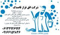 ofoghfarazeghasedak-Best-Cleaning-Company-Business